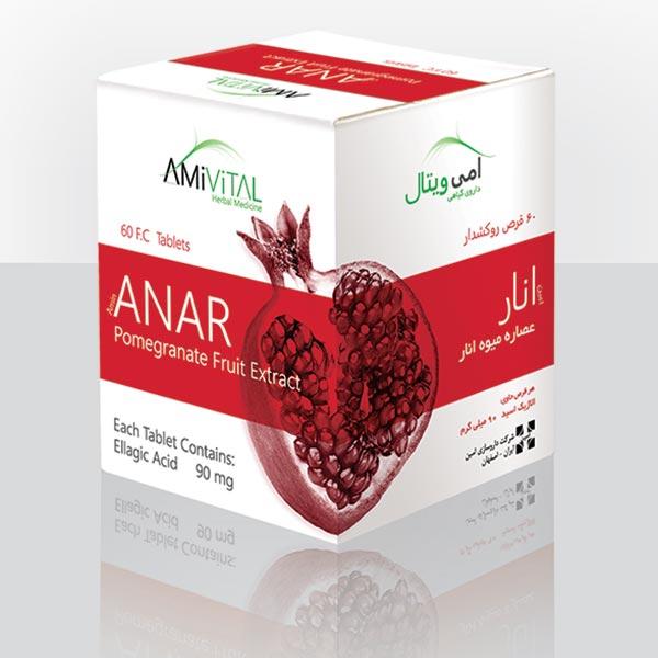 قرص انار امین   کمک به حفظ سلامت قلب و عروق