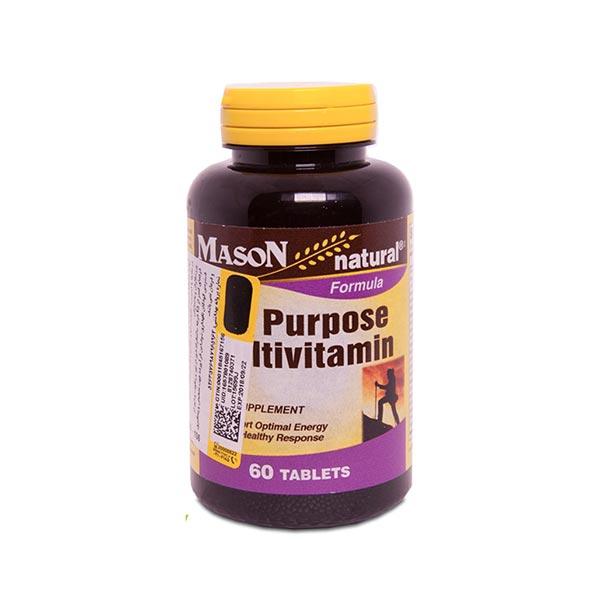 قرص آلپورپوز میسون نچرال | 60 عدد | مولتی ویتامین کامل برای تامین نیاز بدن