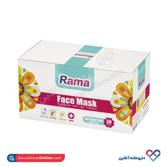 ماسک سه لایه پرستاری راما   50 عددی   سه لایه همراه با لایه میانی سلولزی تیشو