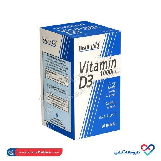 قرص ویتامین D3 1000 هلث اید   30 عدد   تقویت استخوان و جلوگیری از پوکی استخوان