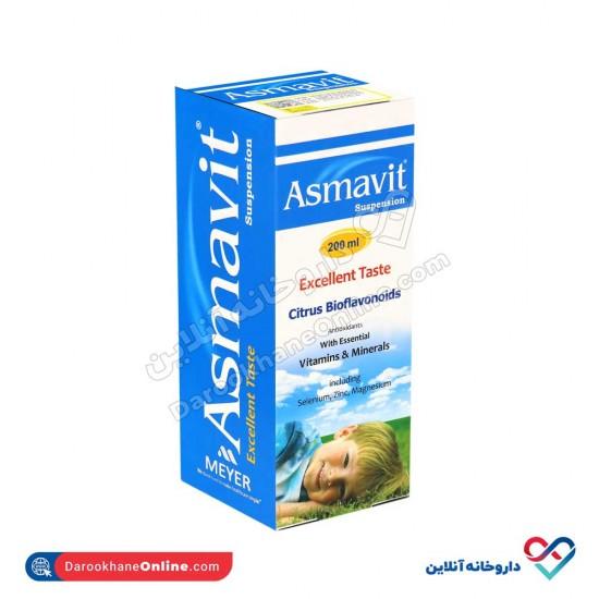شربت سوسپانسیون آسماویت میر ویتابیوتیکس | کمک به تقویت سیستم تنفسی