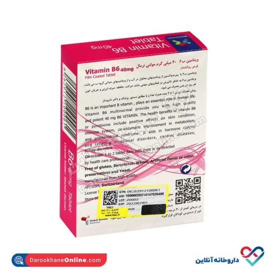 قرص ویتامین ب 6 مولتی نرمال | 60 عدد | جبران کمبود ویتامین ب 6