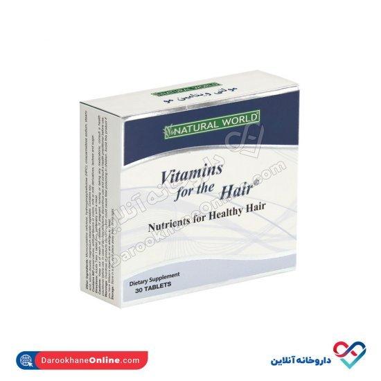 قرص ویتامین فور هیر نچرال ورلد   30 عدد   ضد ریزش و ترکیبی کامل برای تقویت و تغذیه موها