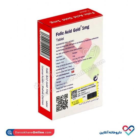 قرص فولیک اسید گلد 1 مولتی نرمال | 60 عدد | جلوگیری از کم خونی، افزایش خونسازی