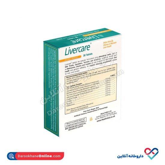 قرص لیورکر هلث اید   30 عدد   درمان مسمومیت کبد و حفظ سلامت و عملکرد طبیعی کبد