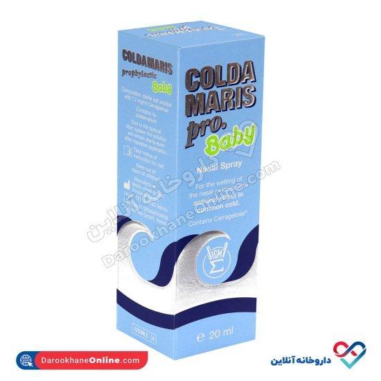 اسپری کلداماریس پروفیلاکتیک بی بی زیگما فارم | 20 میل | جلوگیری از عفونت های مجاری تنفسی