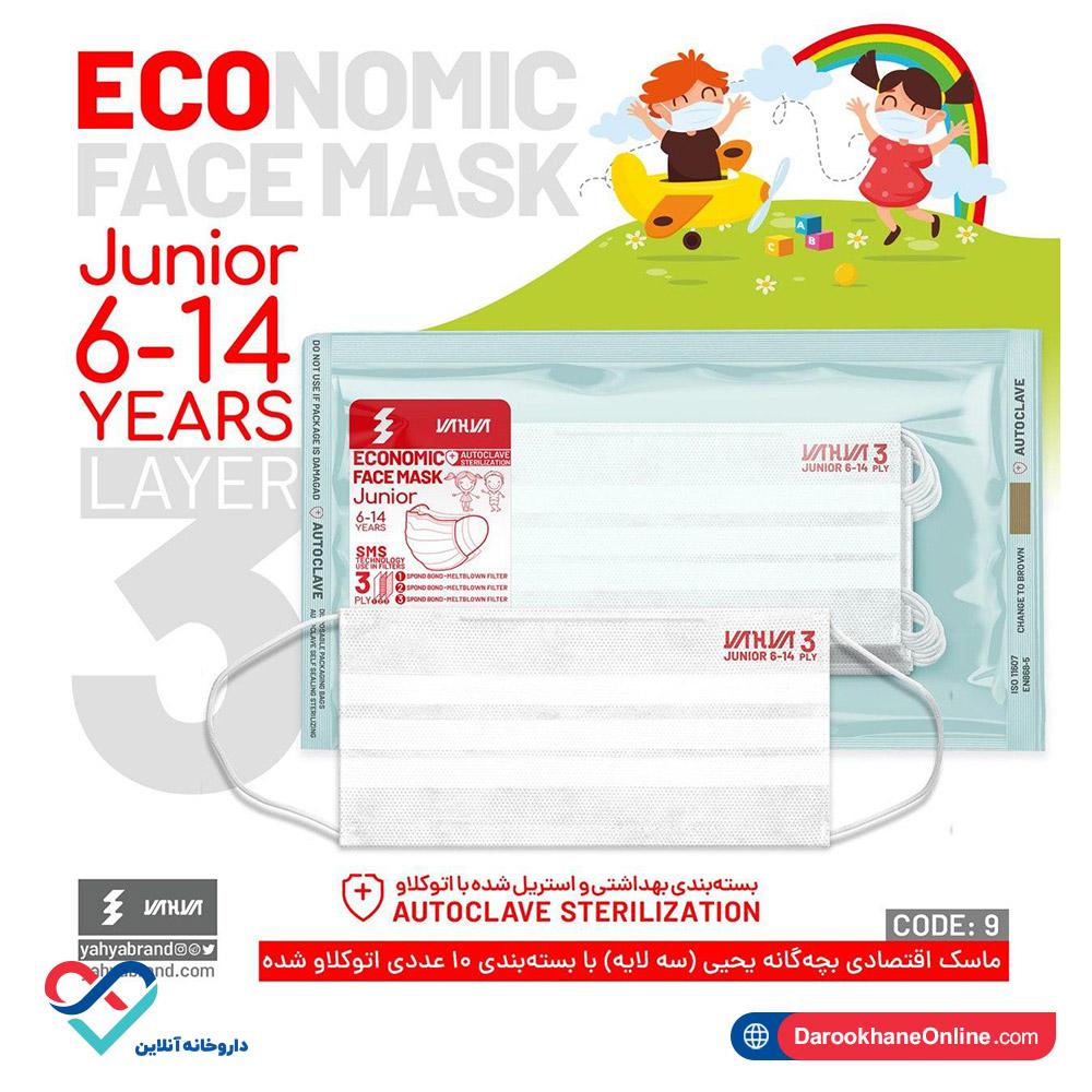 ماسک 3 لایه کودک با بسته بندی استریل یحیی   بسته 10 عددی   اقتصادی