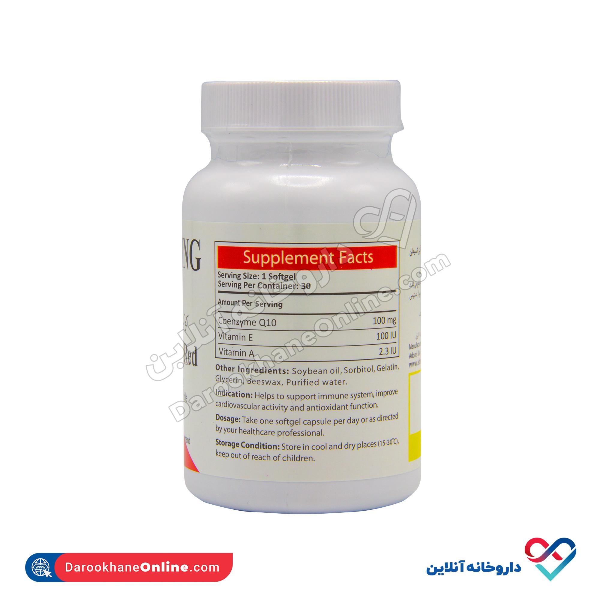 کپسول CoQ10 رد آنتی ایجینگ | 30 عدد | ضد خستگی و سلامت قلب و تقویت سیستم ایمنی