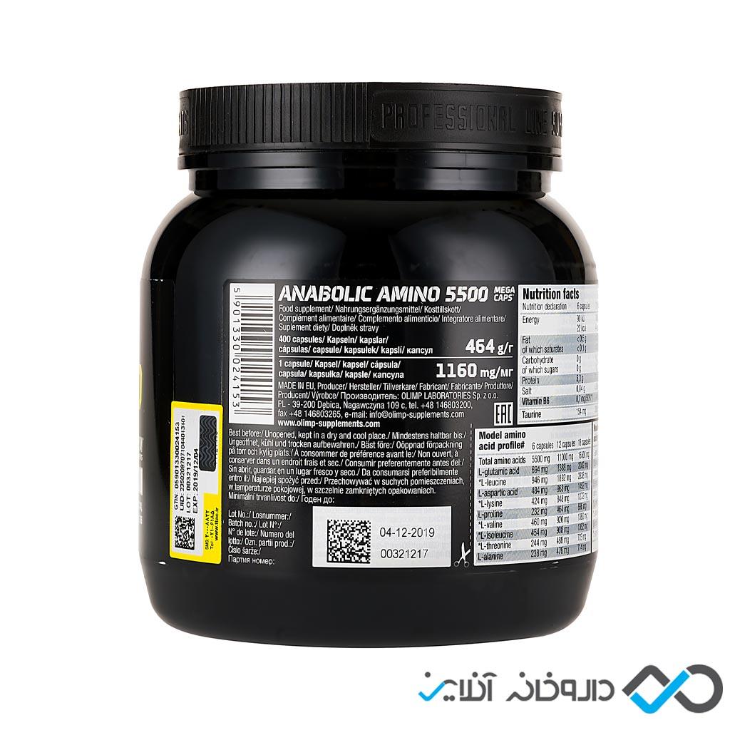 کپسول آنابولیک آمینو 5500 الیمپ   400 عدد   افزایش قدرت و جلوگیری از تجزیه عضلات