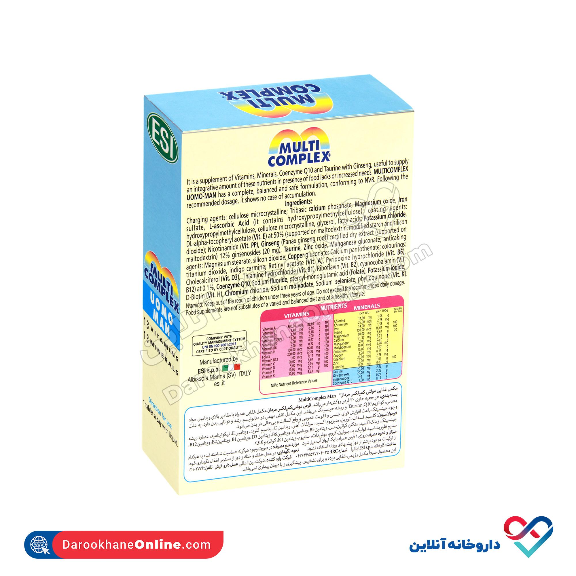 قرص مولتی کمپلکس آقایان ای اس آی | 30 عدد | ترکیبی از 28 ویتامین و مواد معدنی