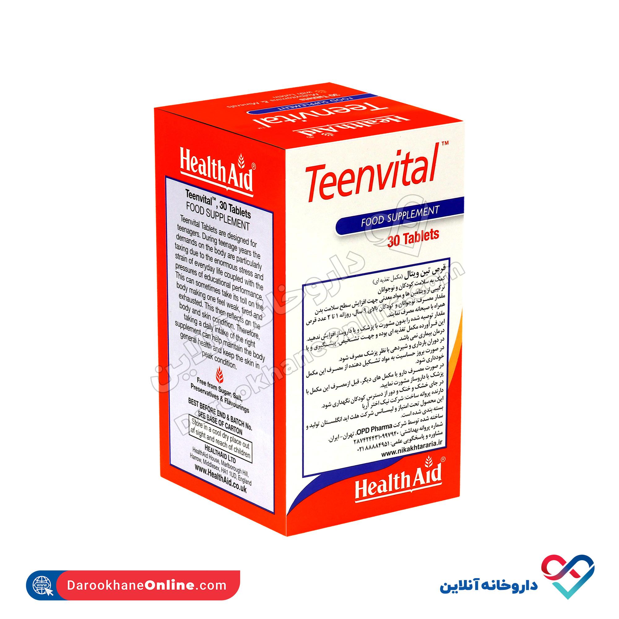 مکمل مولتی ویتامین تین ویتال هلث اید   ۳۰ عدد   مولتی ویتامین مناسب برای کودکان و نوجوانان