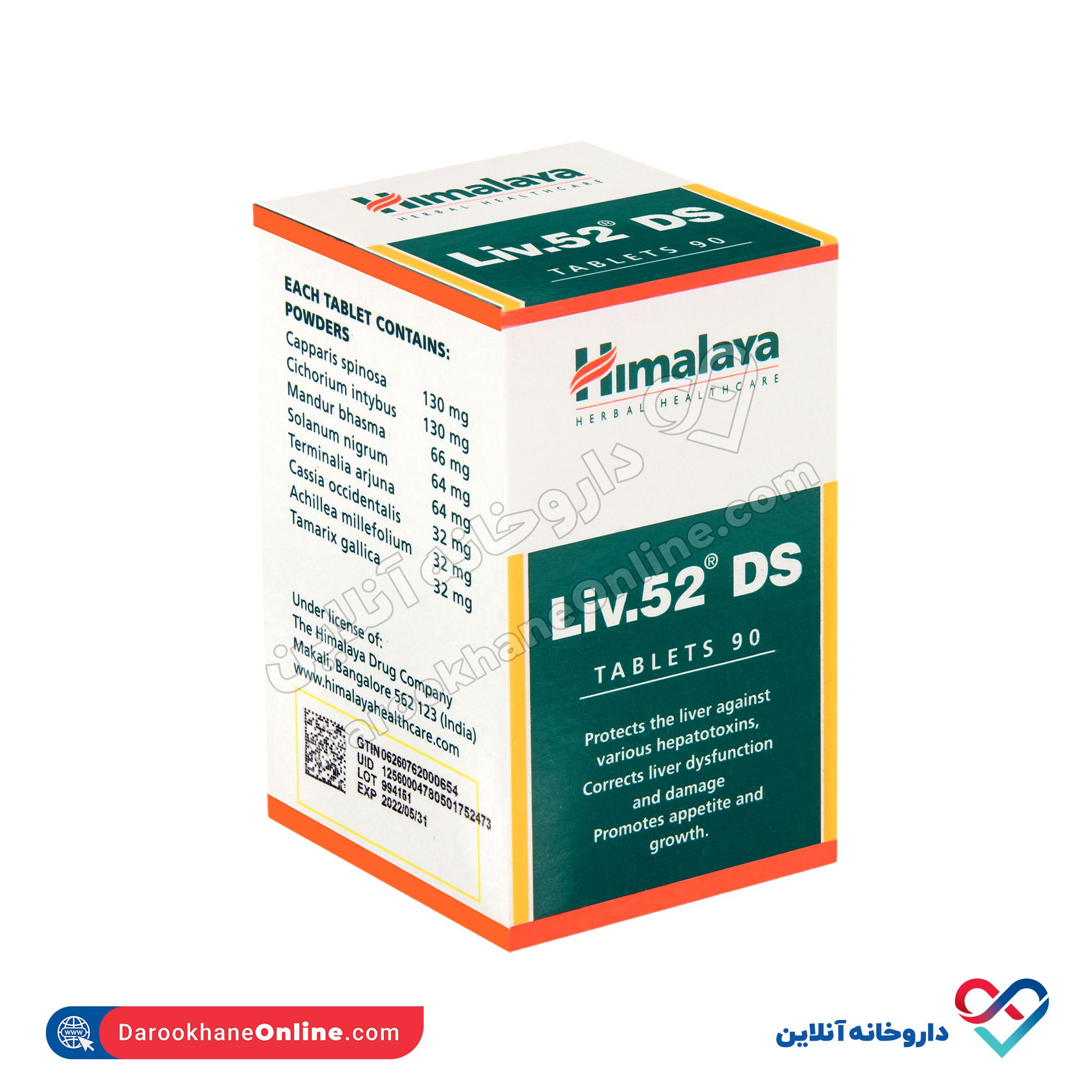 قرص لیو 52 دی اس هیمالیا   90 عدد   بهبود اختلالات کبدی و درمان کم اشتهایی و کاهش وزن