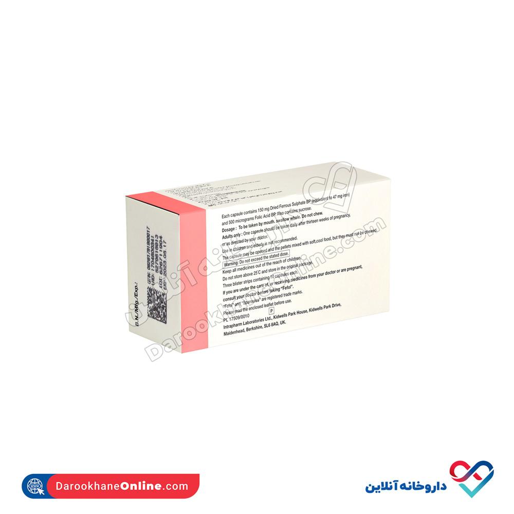 کپسول ففول اینترافارم | 30 عدد | تامین آهن و اسید فولیک و بهبود افسردگی