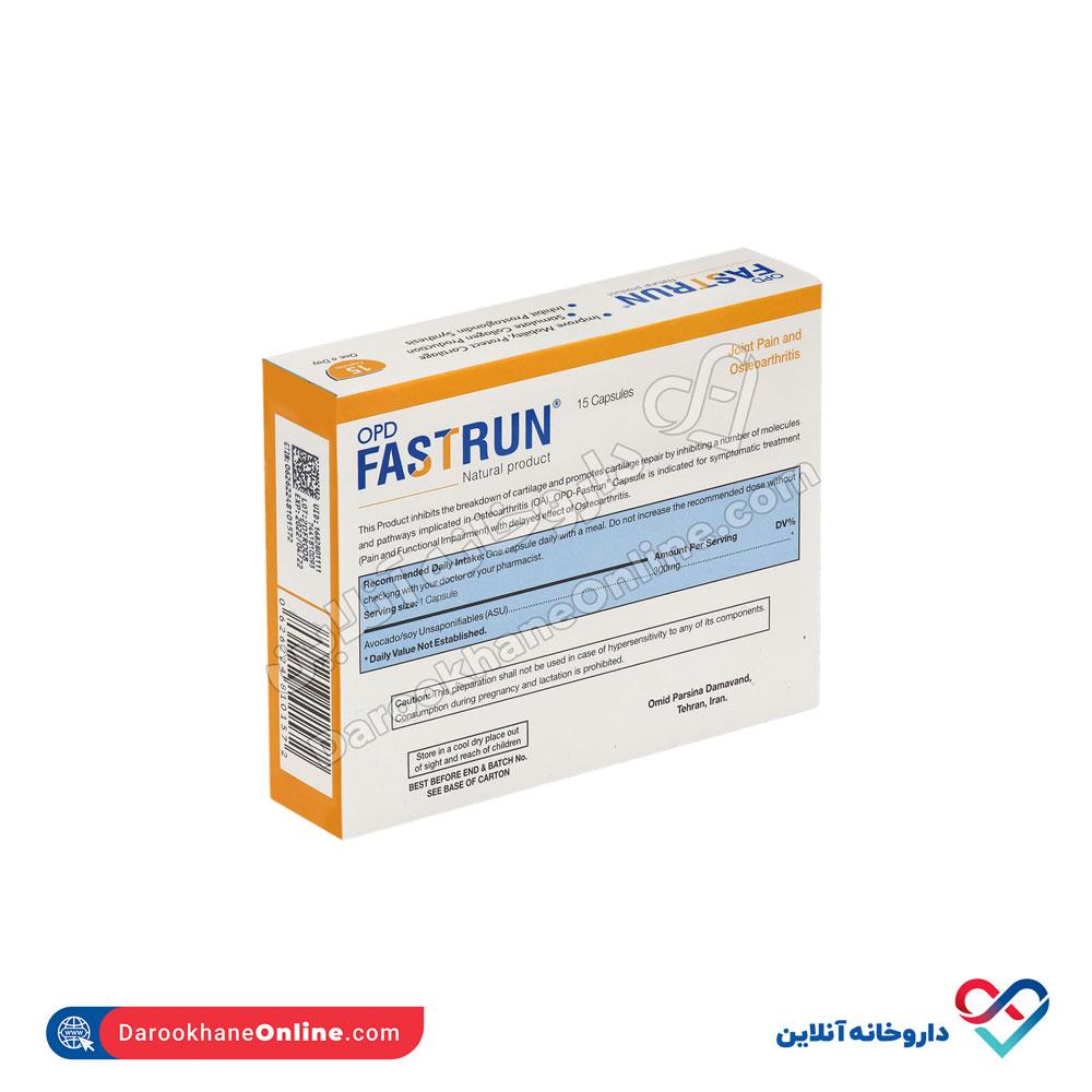 کپسول فست ران او پی دی فارما | 15 عدد | کاهش درد و التهاب مفاصل و بهبود علائم آرتروز
