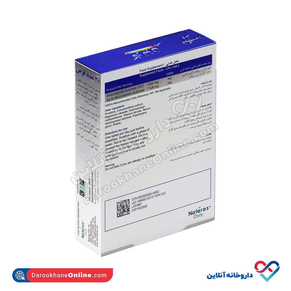 قرص کارتیژن مکس نیچرز اونلی | 30 عدد | پیشگیری از ابتلا به آرتروز حاد و بهبود غضروف سازی