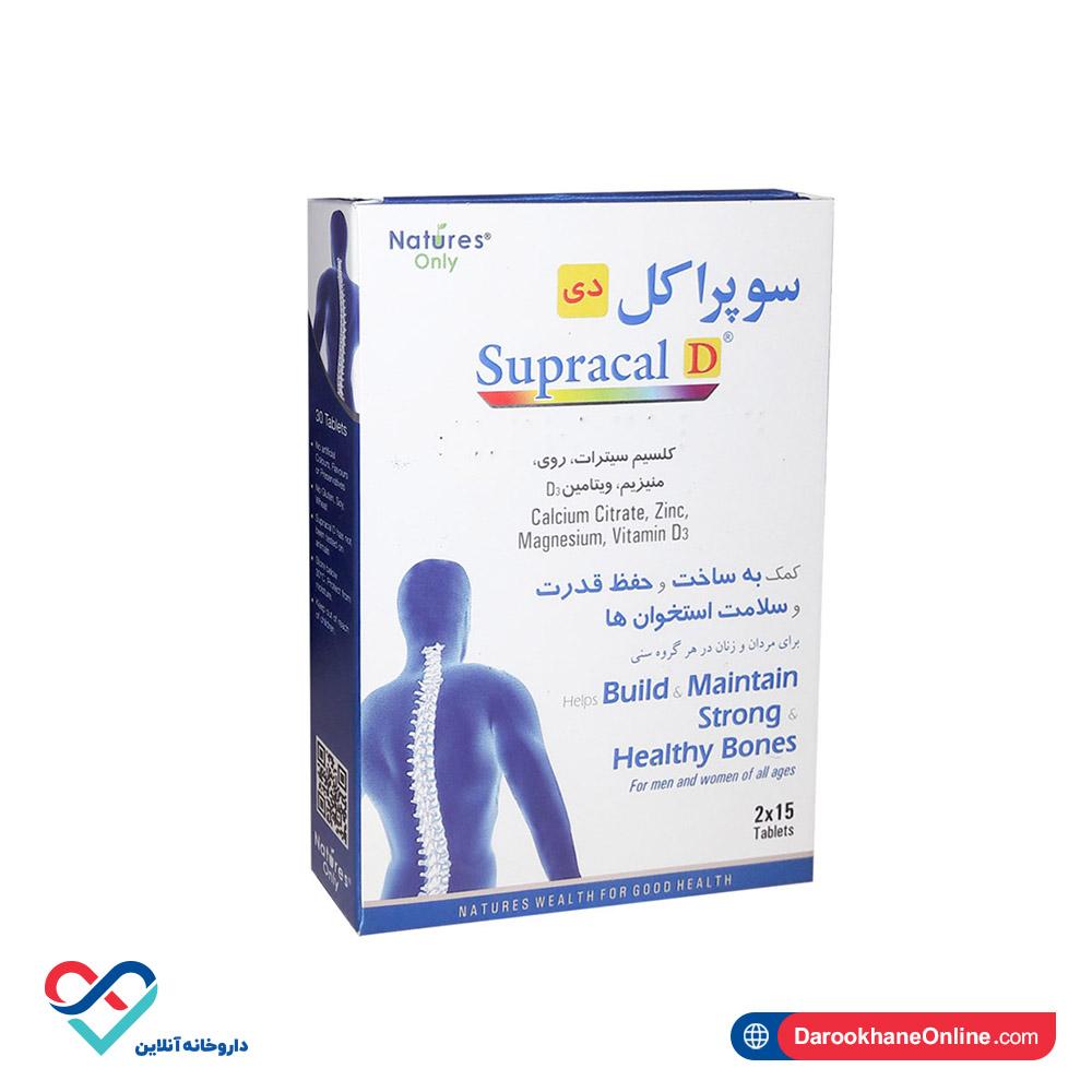 قرص سوپراکل به همراه ویتامین دی نیچرز اونلی | 30 عدد | کمک به سلامت استخوان و پیشگیری از پوکی استخوان