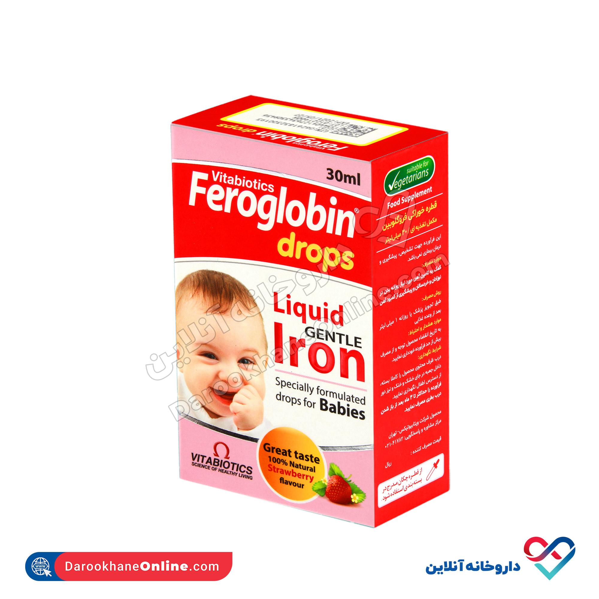قطره آهن نوزاد فروگلوبین ویتابیوتیکس | 30 میل | جلوگیری از کمبود آهن و تامین آهن مورد نیاز کودکان