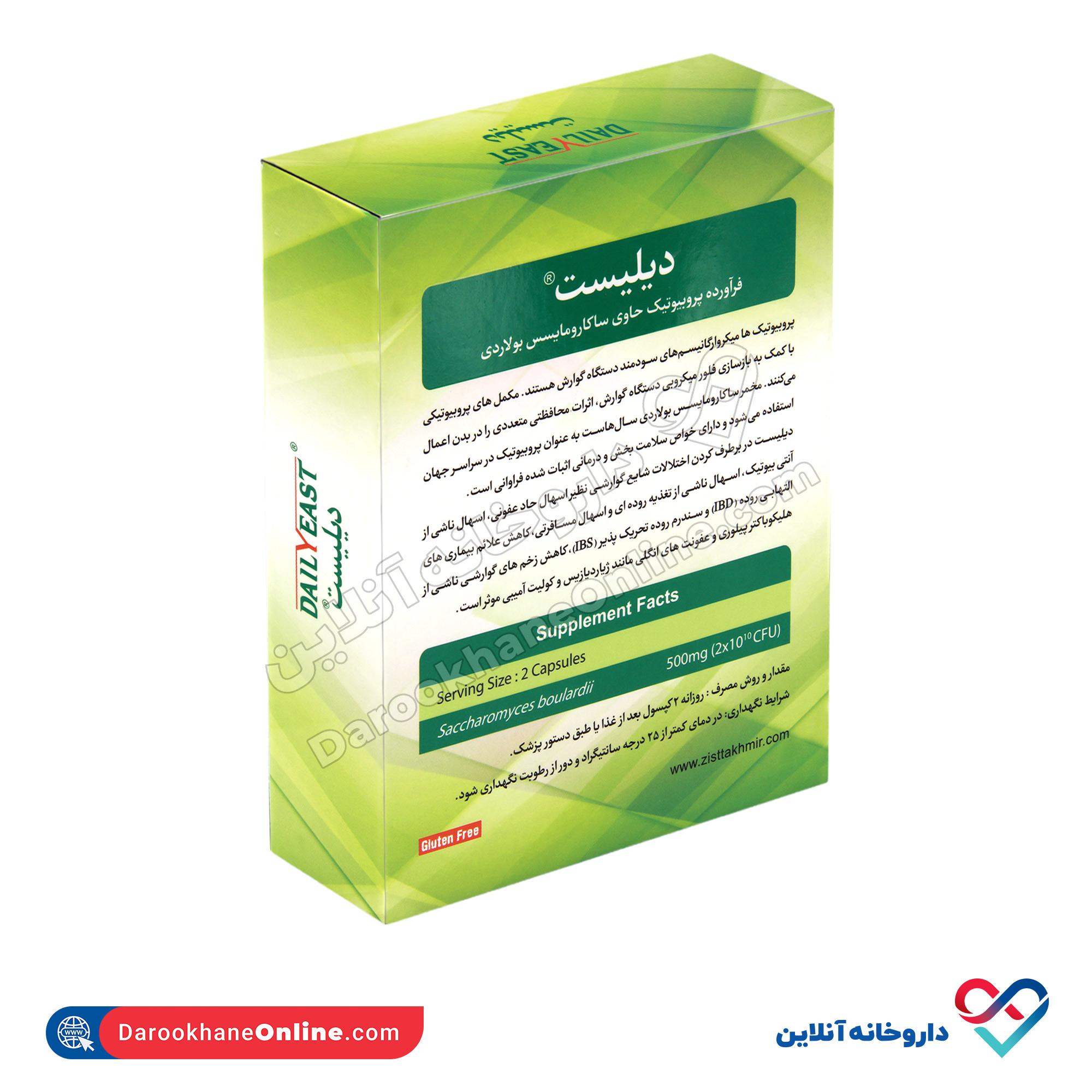 کپسول دیلیست زیست تخمیر | 30 عدد | کاهش علائم التهابی روده و عفونت های انگلی