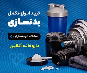 مجله خبری داروخانه آنلاین